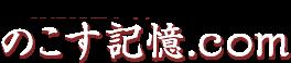 のこす記憶.com[終活]
